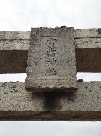宝当神社2.jpg